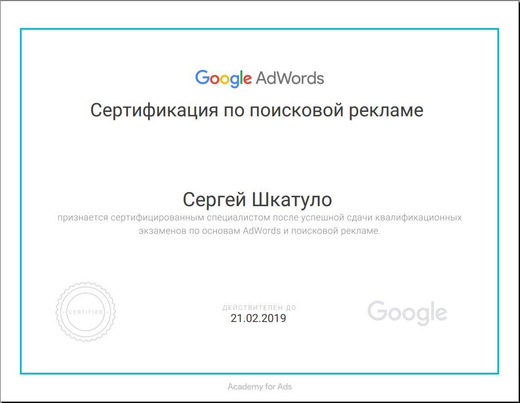 Сертификат по гугл рекламе