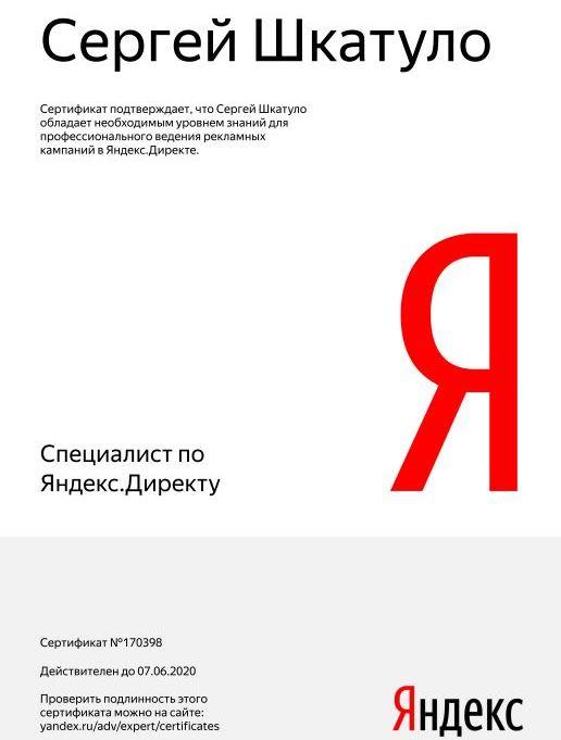 Сертификат по яндекс рекламе