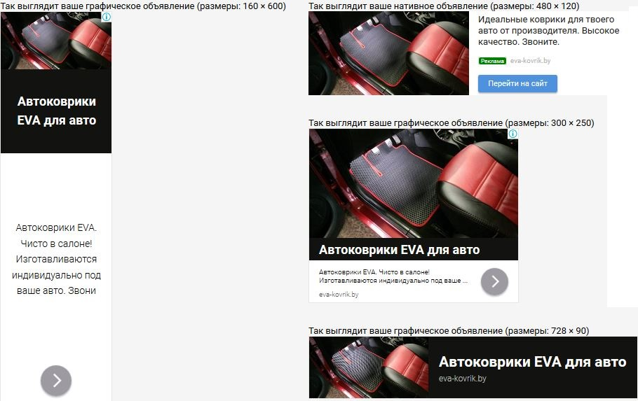 Пример тематической рекламы в КМС гугл