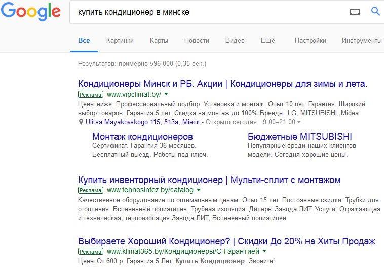 Пример поисковых объявлений в гугле