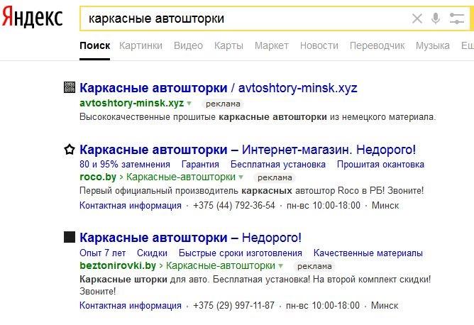 Пример поисковой контекстной рекламы в Яндексе