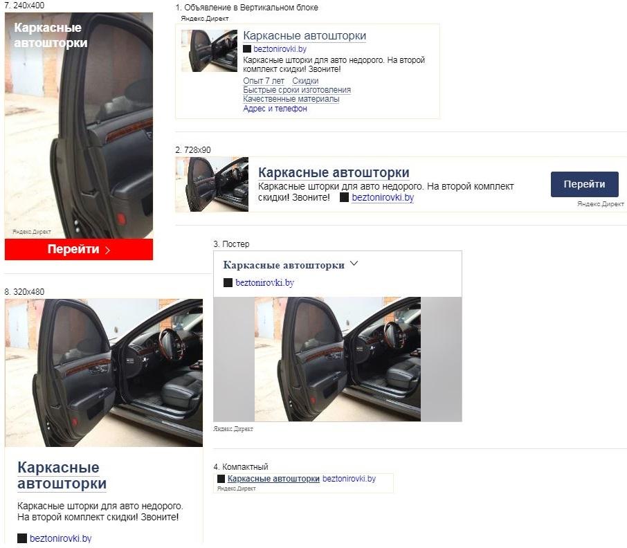 пример контекстной рекламы в РСЯ Яндекс директ