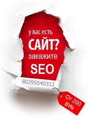 Seo продвижение сайтов в Минске