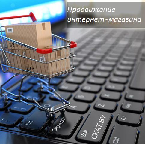 Продвижение интернет-магазинов в Минске