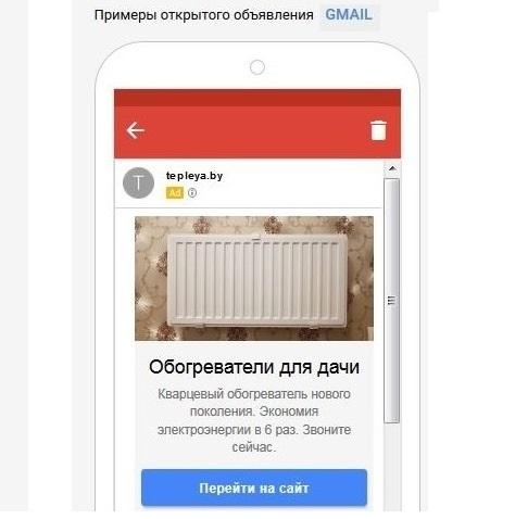 пример медийной рекламы в гугл показ в gmail