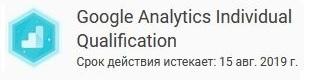 Серитфикат по гугл аналитике